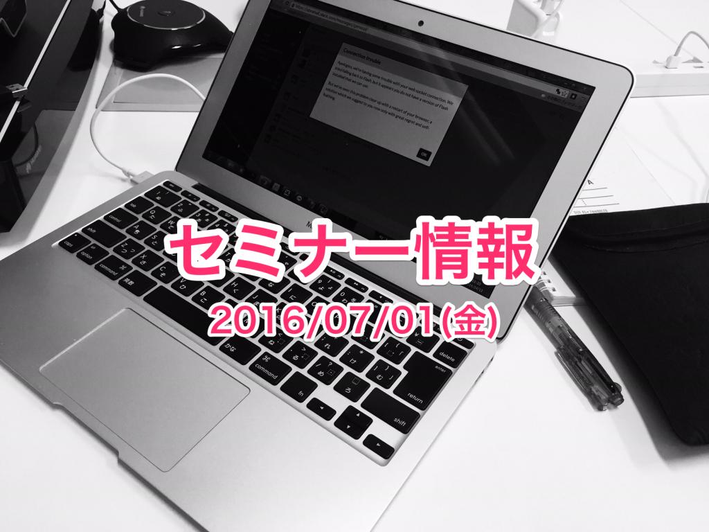 【株式会社フレイムハーツ特別協賛】ゲーム業界キャリアアップセミナー開催!