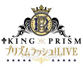 Android、 iOSアプリ『KING OF PRISM プリズムラッシュ!LIVE』開発に弊社スタッフが参加致しました!